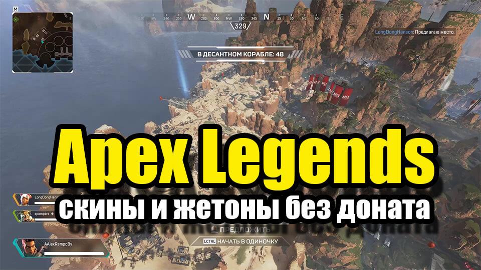 Apex Legends kak poluchit' skiny i legendarnye zhetony bez donata
