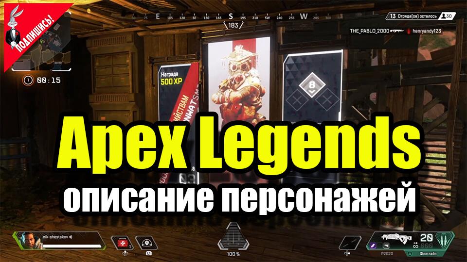 Apex Legends opisanie personazhej i ih sposobnosti