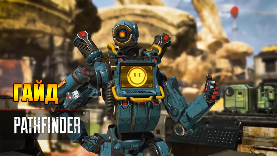 Gajd na Patfajnder v Apex Legends