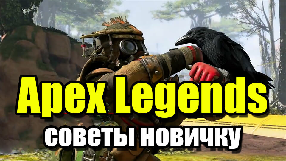 Obuchenie Apex Legends sovety novichku