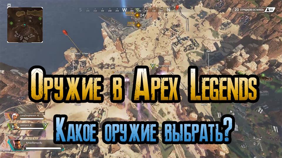 Обзор оружия в Apex Legends