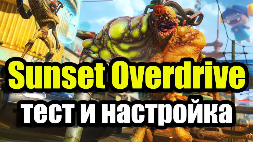 Sunset Overdrive na slabom PK