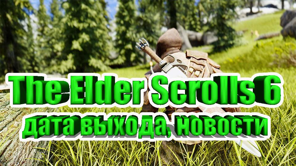 The Elder Scrolls 6 data vyhoda, novosti po igre