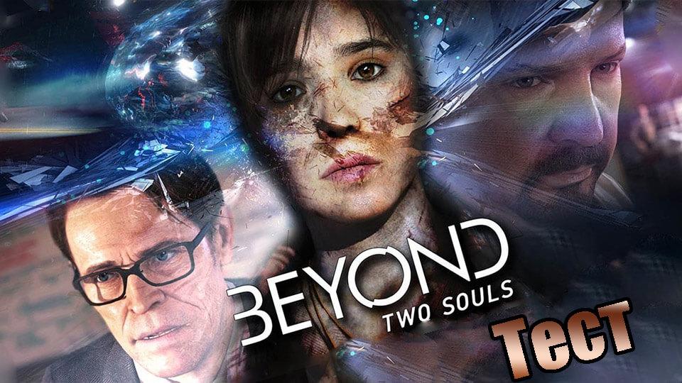 Beyond: Two Souls на слабом ПК