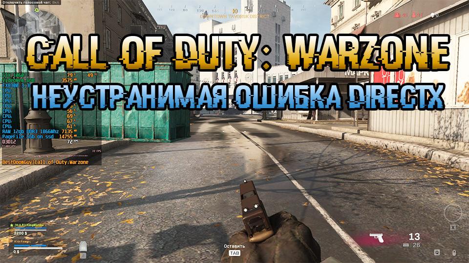 Call of Duty Warzone неустранимая ошибка direct.jpg