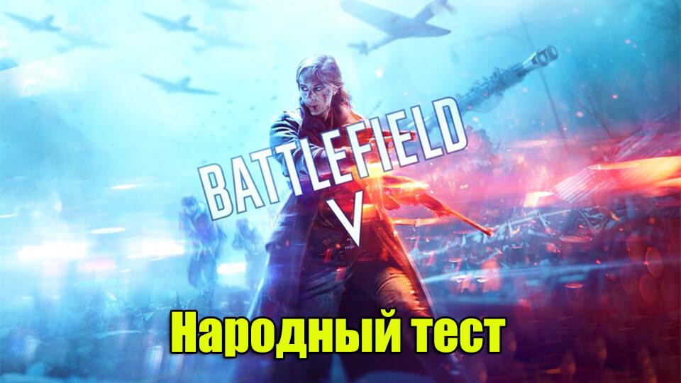Battlefield 5 narodnyj test, zapusk na slabom PK i optimizacija