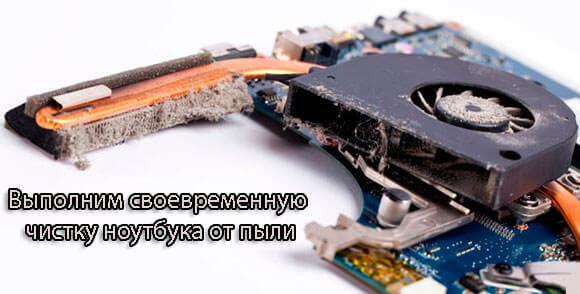 чистка ноутбуков в Минске по низким ценам