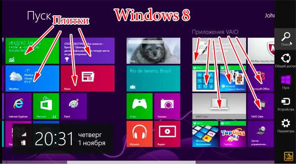 Установить windows 8 на ноутбук
