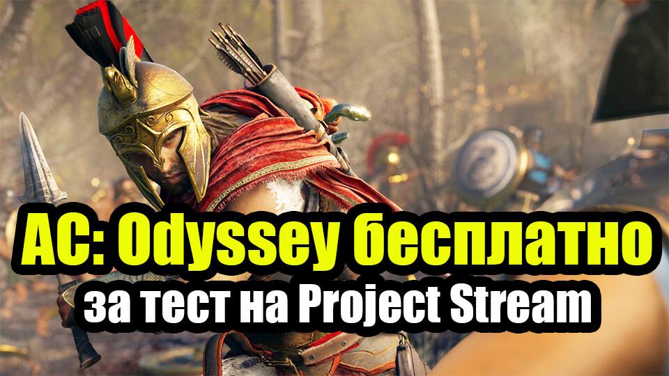 Assassin's Creed Odyssey besplatno za test na Project Stream