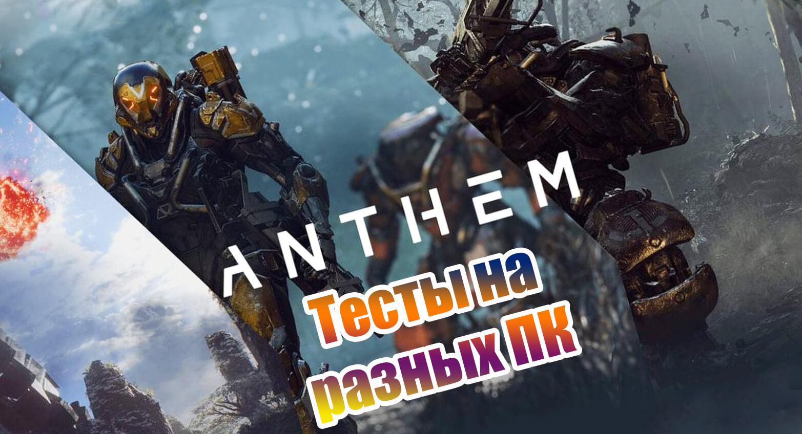 Anthem na slabom PK