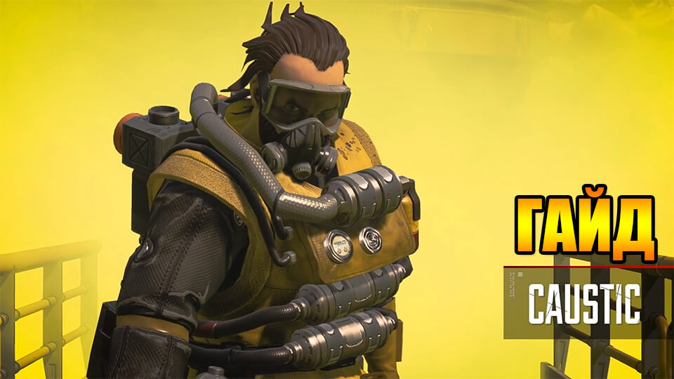 Gajd na Kaustik v Apex Legends