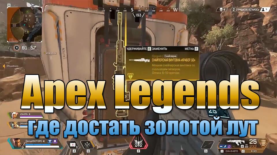 Apex Legends zolotoj lut gde dostat' i opisanie