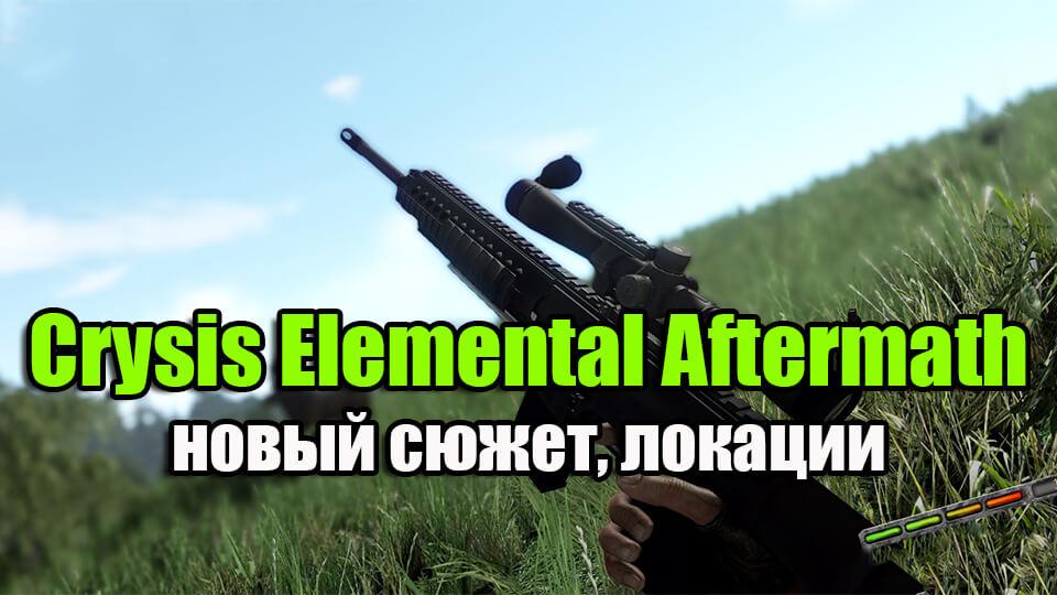 Crysis Elemental Aftermath скачать