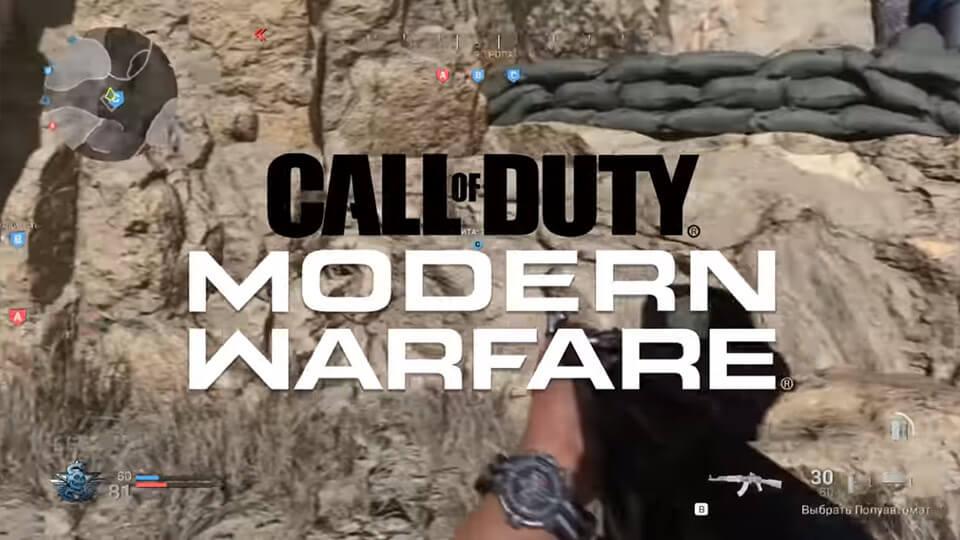 Обзор беты Call of Duty Modern Warfare 2019
