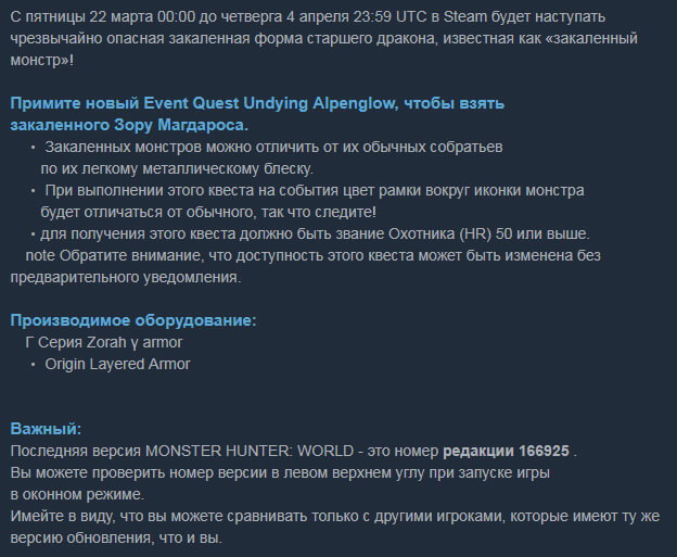 Закаленный Зорой Магдарос топает в Steam Monster Hunter World Codex 166925