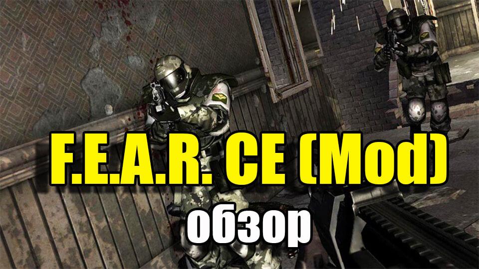F.E.A.R. Complete Edition скачать