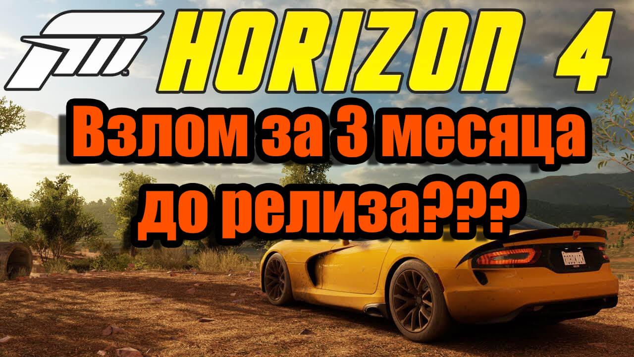 Forza horizon 4 crack reddit | Forza horizon 3 WIN 10 1809 not