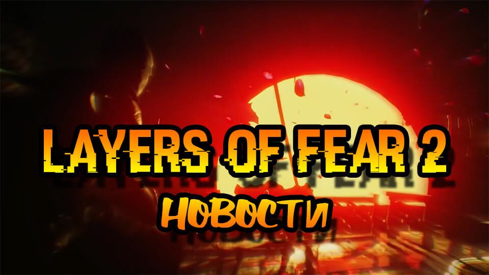 Layers of Fear 2 novosti
