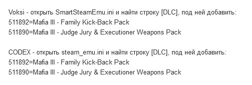 Активировать DLC Judge Jury & Executioner Weapons Pack