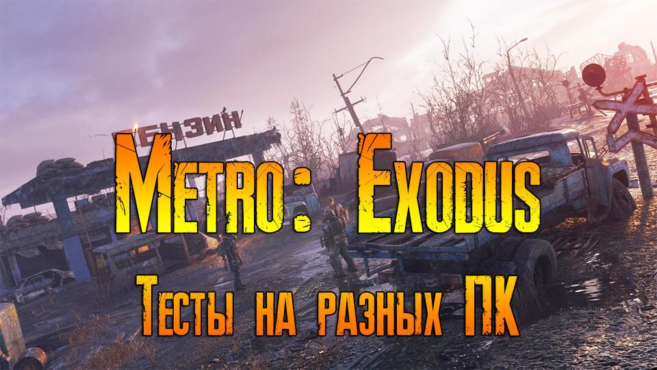 Metro: Exodus na slabom PK