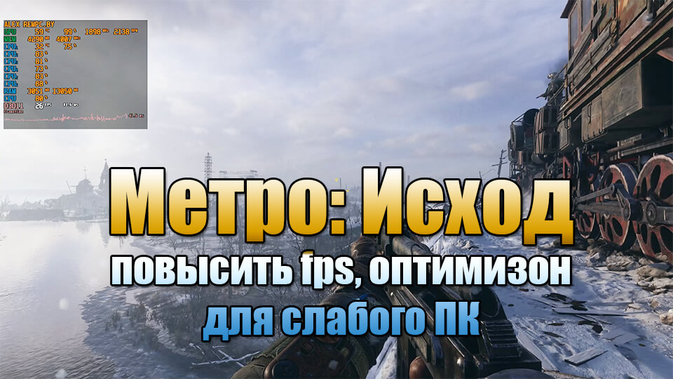 Metro: Ishod povysit' fps, optimizacija dlja slabyh pk