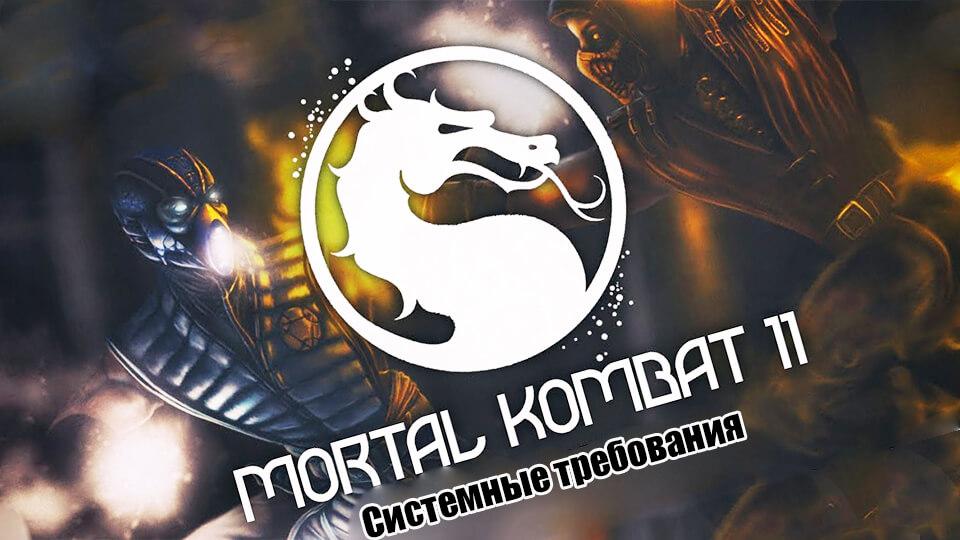 Mortal Kombat 11 sistemnye trebovanija i vsjo ob igre