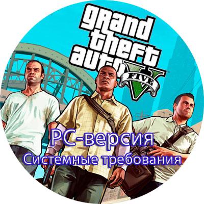 GTA 5 PC системные требования