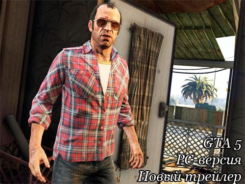 Rockstar выпустят официальный трейлер PC-версии GTA 5 2 апреля