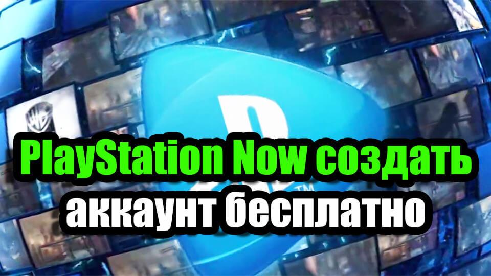PlayStation Now sozdat' akkaunt besplatno