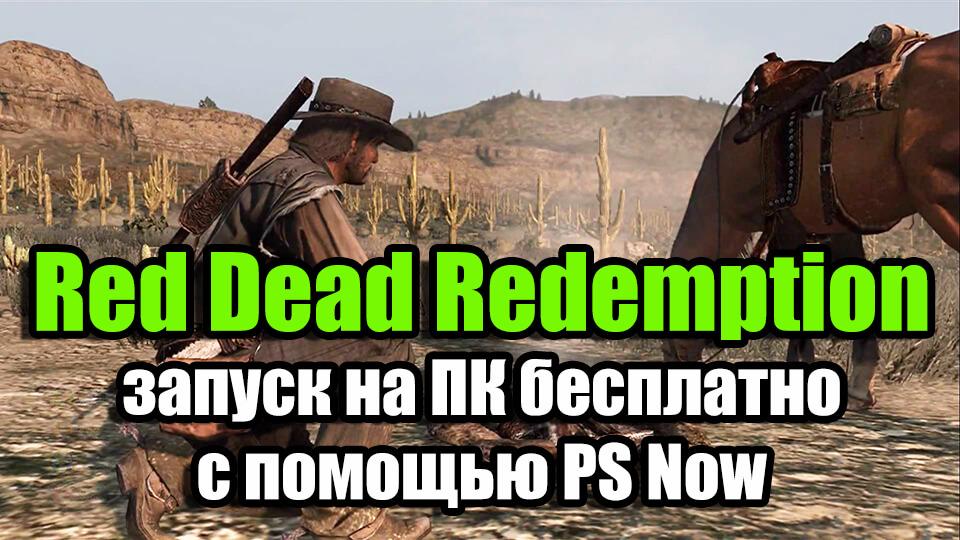Red Dead Redemption zapusk na PK besplatno, s pomoshh'ju PS Now