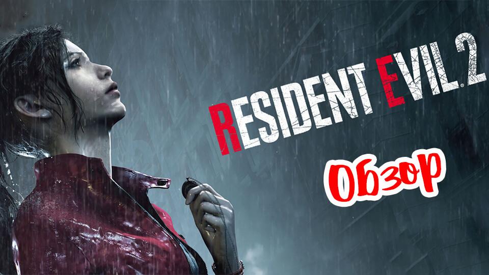 Obzor Resident Evil 2