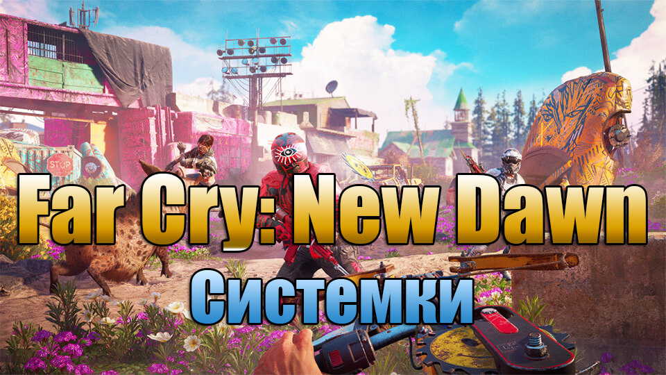 Far Cry: New Dawn sistemnye trebovanija i data vyhoda