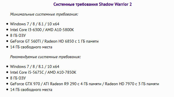 Системные-требования-Shadow-Warrior-2