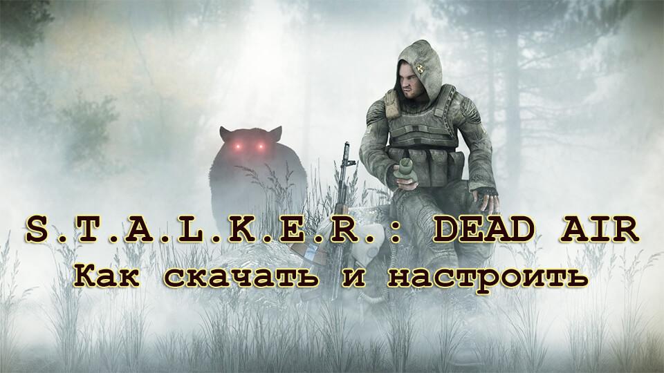 Stalker Dead Air скачать и настроить