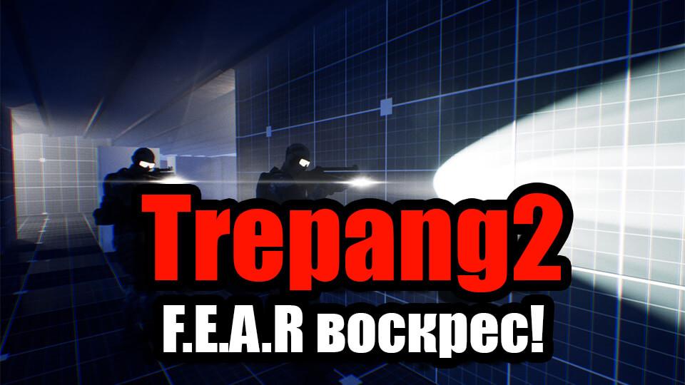 Trepang2 духовный наследник F.E.A.R