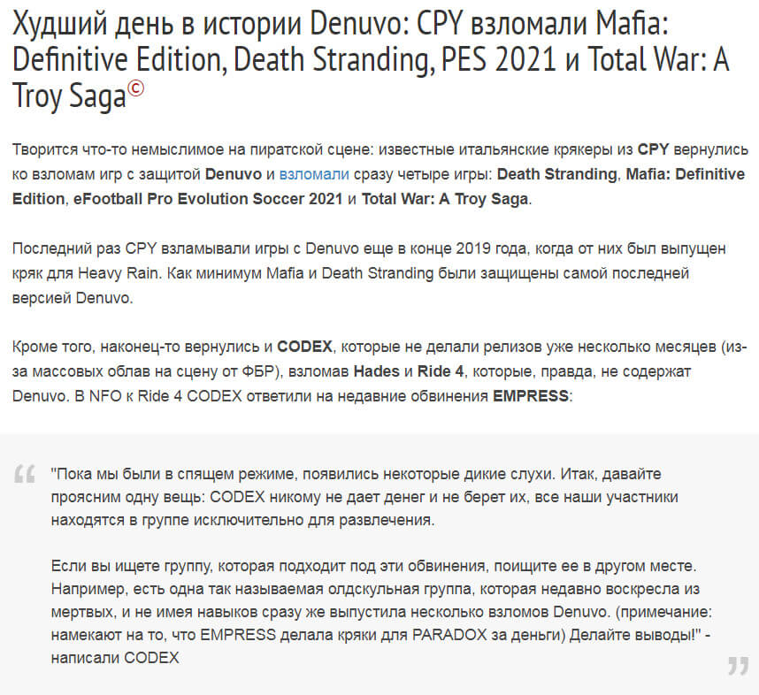 CPY взломали Mafia: Definitive Edition, Death Stranding
