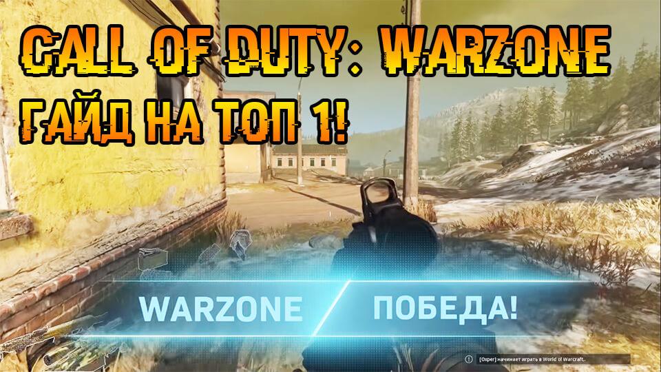 Call of Duty Warzone гайд на победу