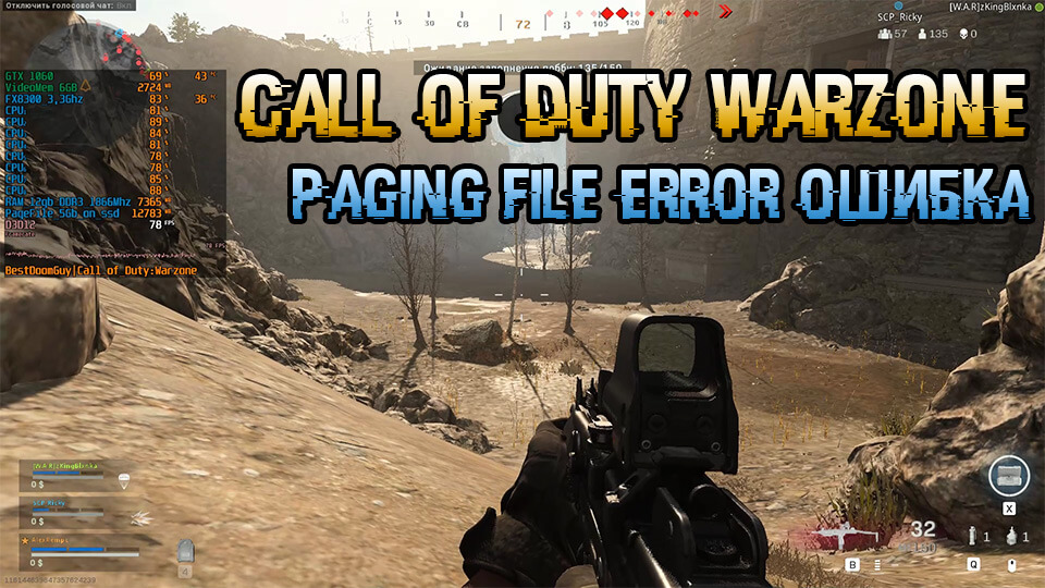 Call of Duty Warzone paging file error ошибка