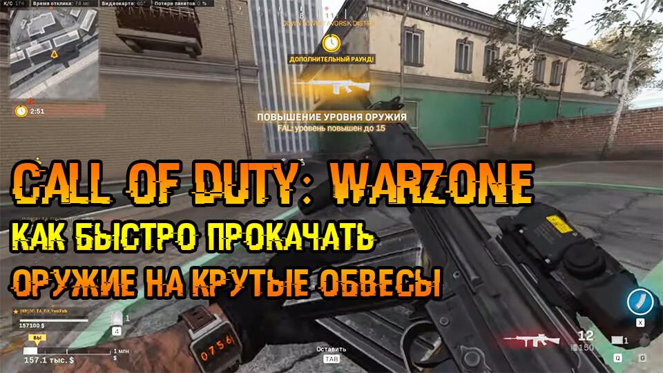Call of Duty Warzone как быстро прокачать оружие