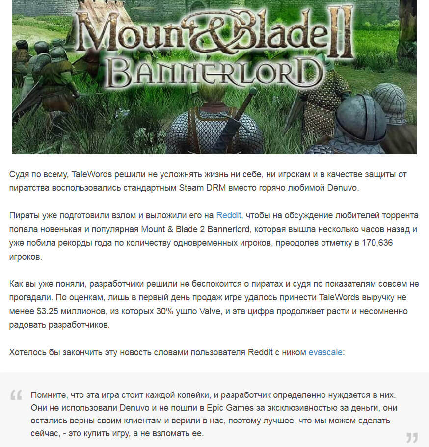 Mount & Blade 2 Bannerlord взломали