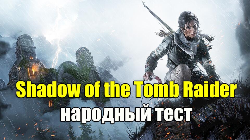 Shadow of the Tomb Raider народный тест, запуск на слабом ПК и оптимизация