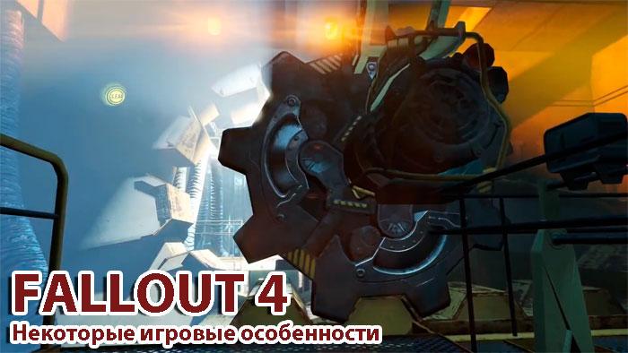 информация по Fallout 4