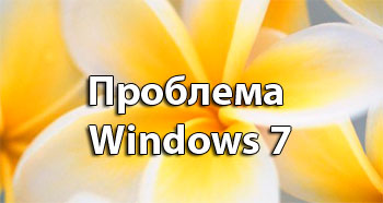 Проблема windows 7
