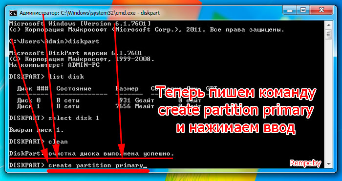 create-partition-primary