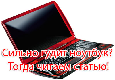 Сильно гудит ноутбук в Минске