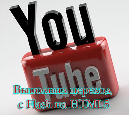 YouTube выполнил переход с Flash на HTML5