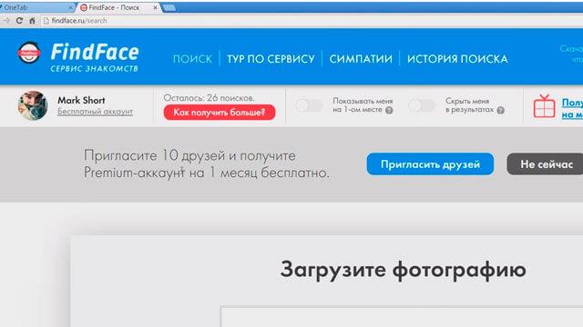 FindFace – новый сайт знакомств с поиском людей по фотографии