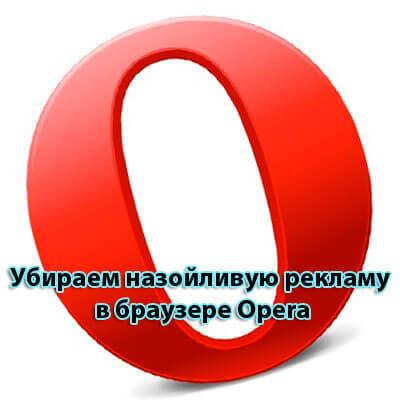 Как убрать всплывающую рекламу в опере