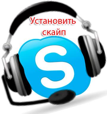 Установка скайпа бесплатно
