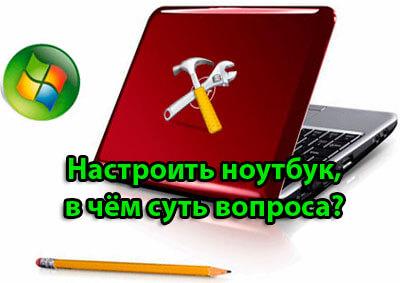 настроить ноутбук